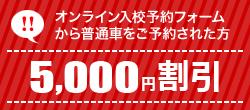 オンライン入校フォームからの申し込みで5000円割引